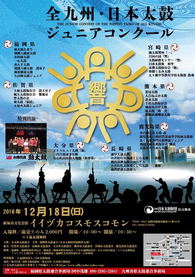 第11回 全九州・日本太鼓ジュニアコンクール